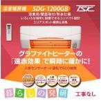 高須産業 SDG-1200GBM (SDG-1200GB後継機) 浴室暖房機 工事なし 全国送料無料  防水仕様