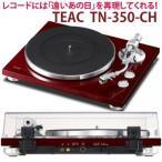 新製品 TEAC TN-350-CH レコードプレイヤー 送料無料