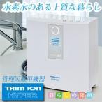 日本トリム TRIM ION HYPER トリムイオンハイパー  電解還元水素整水器 管理医療用機器