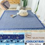 ひんやり 冷感 ラグ 猫 花火 冷感カーペット正方形 185x240cm(約2.8畳)涼感 ラグ ひんやりラグマット 夏ラグ 猫