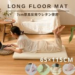 長座布団 65×115cm(厚み7cm)高反発ウレタン使用 ごろ寝マット こたつ敷対応