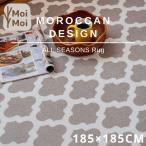 モロッカン柄 ラグ マット 正方形 185×185cm 北欧 CARPET