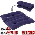防災グッズ 2WAY エアクッション 2個セット | エアークッション 防災 防災用品 給水バック 避難グッズ 災害グッズ 災害対策 簡易枕 携帯枕