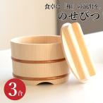 のせびつ 3合 日本製 | おひつ 木製