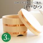 江戸びつ 3合 日本製 | おひつ 木製