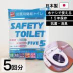 防災グッズ 携帯トイレ 5回分 日本製 | 防災用品 防災 避難グッズ 災害グッズ 携帯用 非常用トイレ 簡易トイレ 災害用 災害対策