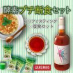ショッピングダイエット ダイエット酵素で1日半のプチ断食。49kcal低カロリーのやさいすうぷ(蕎麦の実スープ)10食+特典付