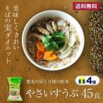 ダイエットに蕎麦の実スープ1食49kcalのフリーズドラ