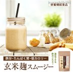 人気!おからパウダーダイエットに玄米麹スムージー置き換えOK 低カロリー栄養満点 シェイカー別...