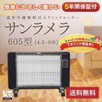 遠赤外線輻射式セラミックヒーター サンラメラ604型(黒)4.5〜8畳用
