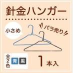 【バラ売り】小さめ針金ハンガー黒・青1本【子供用・ズボン用】【業務用・引越し・衣替え・整理・整頓】【衣類収納・クリーニング】