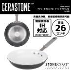 【送料無料】CeraStone セラストーン CeraComm セラコム チタン セラミックコーティングフライパン 26cm IH対応 ガンメタル セラミックフライパン