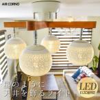 照明 照明器具 シーリングライト おしゃれ 天井照明 シャンデリア LED リビング ダイニング 寝室 間接照明 北欧 ガラスシェード 木目