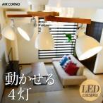 シーリングライト LED対応 スポットライト 球型 シェード おしゃれ 天井照明 間接照明 aircorno E26 4灯 8畳 北欧 モダン レトロ リビング ダイニング