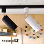スポットライト ダクトレール 1灯 LED 配線 ダクトレール用 おしゃれ ライティングレール 間接照明 天井照明 シーリングライト カフェ風 北欧 寝室 食卓用