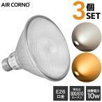 ショッピングLED LEDビーム電球 E26 LED電球 PAR型 60W ビームランプタイプ 防水型 散光形 電球色 昼白色