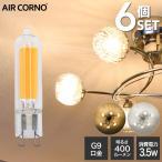 LED電球 G9 電球色 6個セット aircorno 35W相当 360度の配光角消費電力3.5W LED 電球 照明