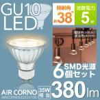 【6個セット】LED電球 GU10 35W型相当 消費電力5W 配光角38度 LED 電球 GU10口金 照明 電球色 昼光色