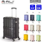 スーツケース Sサイズ 40L 機内持込可 旅行鞄 キャリーケース キャリーバッグ トラベルバッグ トラベルバック アジア・ラゲージ 送料無料
