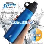 水筒 スポーツボトル 500ml 直飲み 保温 保冷 真空断熱 ステンレスボトル ステンレス水筒 おしゃれ