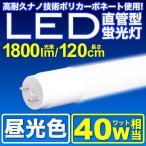 LED 蛍光灯 40W 直管 昼光色 120cm led蛍光灯 直管型蛍光灯 高耐久ナノ技術 直管型LED蛍光灯 直管型led 直管型 led照明