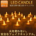 LEDキャンドルライト ゆらぎオレンジ 1個 電池式 ledキャンドル   ハロウィン/クリスマス/パーティ/誕生日/ 結婚式/ろうそく/蝋燭/