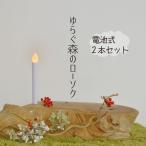 LEDキャンドルライト 2本セット ろうそく ゆらぎ 電池式 LED ローソク 蝋燭 仏壇用