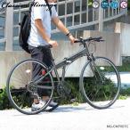 折りたたみ 自転車 700c クラシック ミムゴ シマノ製7段変速 クロスバイク 折りたたみ自転車(メーカー直送、代金引き不可)