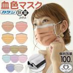 マスク 100枚 箱 個包装 平ひも マスク工業会正会員 日本カケン認証あり PFE99%カット 耳が痛くならない 大人用 3層 プリーツ式