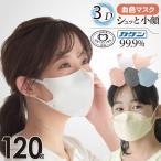 血色マスク 不織布 kf94以上 3D 立体 120枚 不織布 韓国マスク 4層 JIS マスク工業会正会員 血色カラー カラーマスク 使い捨てマスク 小顔 快適 通気 秋新色