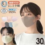 マスク kf94以上 30枚 血色マスク 不織布 3D 立体 韓国マスク マスク工業会正会員 JIS 4層 血色カラー カラーマスク 使い捨てマスク 小顔 快適 通気 秋新色