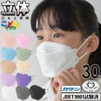子供用マスク 血色マスク kf94以上 不織布 30枚 韓国 マスク マスク工業会正会員 JIS 花粉 PM2.5 子供マスク 3D 立体 4層 使い捨て 快適 血色カラー キッズ