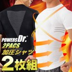 加圧シャツ 2枚セット 加圧インナー メンズ Tシャツ 半袖 Uネック お腹 引き締め 補正下着 姿勢矯正 筋トレ ダイエット