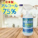480ml 日本製 アルコールスプレー 75% 手指 消毒 ジェルスプレー 除菌ジェル 手 指 薬用 ハンドジェル スプレー式 高濃度アルコール 除菌