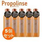 【即納】 Propolinse プロポリンス 600ml×5本 洗口液 口内洗浄 マウスウォッシュマウスウォッシュ プロポリンス 口臭予防 口臭対策