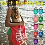 ショッピングビーチバッグ Lagu 砂が付かない ビーチバッグ おしゃれ バッグ 鞄 フェス 海 ビーチ トートバッグ ビーチバッグ キッズ ビーチバッグ 大きい レディース