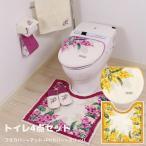 ミモザ トイレ4点セット トイレマット トイレふたカバー 吸着シート付 マルチタイプ ペーパーホルダーカバー トイレスリッパ かわいい トイレグッズ