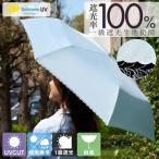 日傘 折りたたみ 完全遮光 晴雨兼用 超軽量 折りたたみ傘 99.9% UVカット 100% 遮光 遮熱 日傘兼用折りたたみ傘 おしゃれ かわいい 母の日 ギフト プレゼント