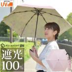 日傘 折りたたみ 完全遮光 晴雨兼用 軽量 折りたたみ傘 遮光 UVカット 100% 99.9% おしゃれ かわいい レディース