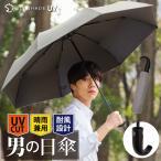 日傘 折りたたみ ワイド 晴雨兼用 男性用 メンズ 軽量 uvカット 99.9  折り畳み傘 UPF50 100