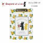 リサとガスパール クリップボード 二つ折 クリップファイル A4 CITRON イエロー 入園 入学 ナース 雑貨 おしゃれ かわいい キャラクター グッズ