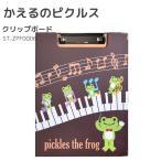 かえるのピクルス クリップボード 二つ折り クリップファイル a4 バインダー musics ブラウン 入園 入学 ナース 看護師 おしゃれ かわいい キャラクター グッズ