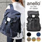 anello アネロ 高密度ナイロン リュックバック リュックサック マザーズバッグ メンズ 大人 男女兼用 大容量 通勤 通学 人気 おしゃれ ブランド 正規品