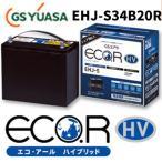 【送料無料】GS YUASA ECO.R ハイブリッド シリーズ EHJ-S34B20R 車用バッテリー プリウス アクア GSユアサ カーバッテリー