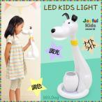 デスクライト 子供 学習机 LED 目に優しい プレゼント 照明 卓上ライト 電気スタンド 子供用 勉強 学習 読書灯 かわいい