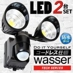ショッピング電池式 2個セット センサーライト LED 電池式 屋外 防水 壁掛け照明 人感センサーライト ブラケットライト 防犯ライト ledライト