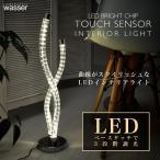 スタンドライト おしゃれ 照明 LED 調光 フロアスタンドライト フロアライト インテリア照明 間接照明 北欧 寝室 ホテル アンティーク