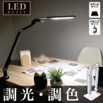 LEDライト 勉強机 スタンド 照明 読書灯