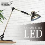【送料無料】デスクライト LED 調光 おしゃれ  デスクランプ オシャレ LEDデスクライト スタンドランプ レトロ  デスクスタンド  スタンドライト 電気スタンド