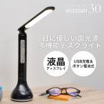 wasser LED デスクライト コードレス 充電式 スタンドライト デスクスタンド 卓上ライト LEDライト 寝室 学習机 調光可 テーブルライト テーブルスタンド